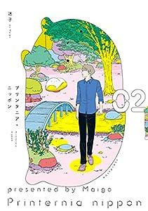 プリンタニア・ニッポン 2巻 表紙画像