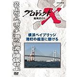 プロジェクトX 挑戦者たち 横浜ベイブリッジ 港町の復活に懸ける[DVD]