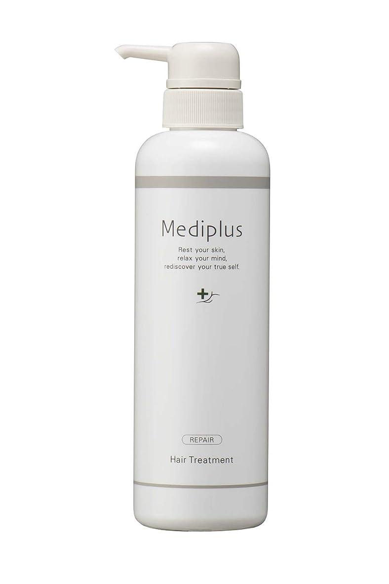 覚醒雇う解放mediplus メディプラスヘアトリートメント ダメージリペア 360g (約2ヶ月分)
