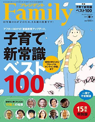 プレジデントFamily(ファミリー)2021年4月号(2021年春号:【15周年特別版】 アフターコロナの「家庭教育アップデート」子育て新常識ベスト100)