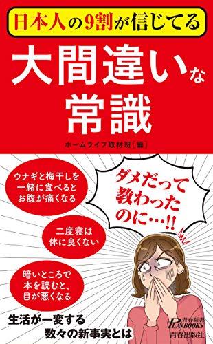 日本人の9割が信じてる大間違いな常識 (青春新書プレイブックス)