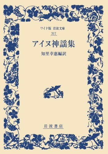 Ainu collection of mythology (wide version Iwanami Bunko) (2009) ISBN: 4000073176 [Japanese Import]