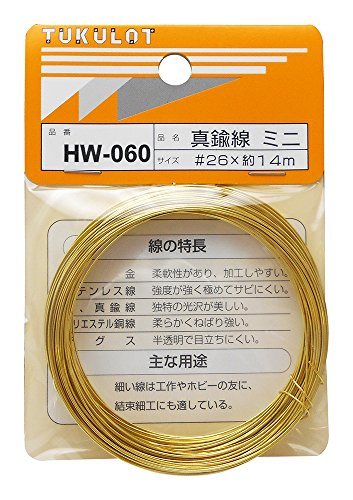 WAKI 真鍮線 ミニ #26X14m HW-060