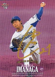 BBM2018 ベースボールカード ファーストバージョン プロモーションカード(Book Store) No.BS09 今永昇太