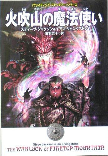 ファイティング・ファンタジー「火吹山の魔法使い」 (〈ファイティング・ファンタジー〉シリーズ)