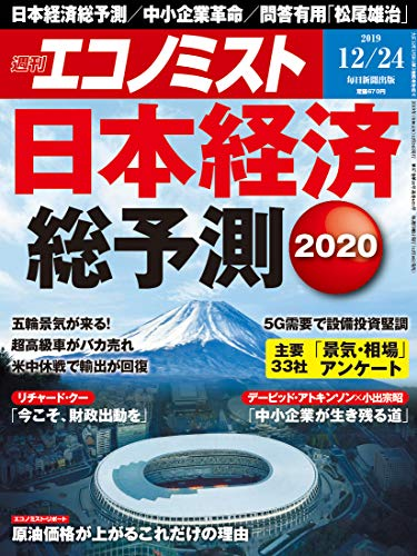 週刊エコノミスト 2019年12月24日号 [雑誌]