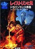レイストリンと兄―ドラゴンランス序曲(プレリュード) (富士見文庫―富士見ドラゴンノベルズ)