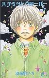 ハチミツとクローバー 5 (クイーンズコミックス)