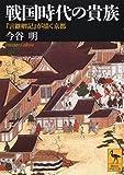 戦国時代の貴族―『言継卿記』が描く京都 (講談社学術文庫) - 今谷 明