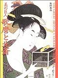 美の巨人 歌麿と北斎―The Great Arts of Utamaro&Hokusai