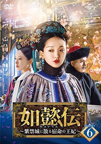 如懿伝(にょいでん)~紫禁城に散る宿命の王妃~ DVD-SET6