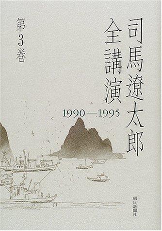 司馬遼太郎全講演〈第3巻〉1990‐1995