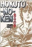 北斗の拳 1 (集英社文庫(コミック版))
