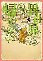異世界もう帰りたい コミック 全3巻セット