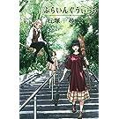 ふらいんぐうぃっち(10) (講談社コミックス)