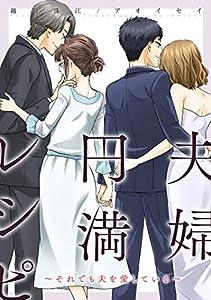 夫婦円満レシピ~それでも夫を愛している~ 分冊版 : 8 (ジュールコミックス)