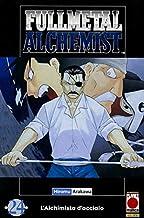 """fullmetal alchemist 24, Fine dell'elenco """"Ricerche correlate"""""""