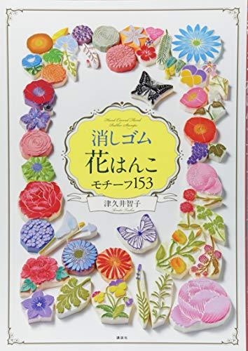 消しゴム花はんこ モチーフ153の詳細を見る