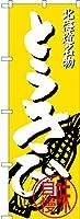 のぼり 北海道名物 とうきび SNB-3668 [並行輸入品]