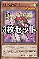 【3枚セット】遊戯王 LIOV-JP002 ZS-武装賢者 (日本語版 ノーマル) ライトニング・オーバードライブ