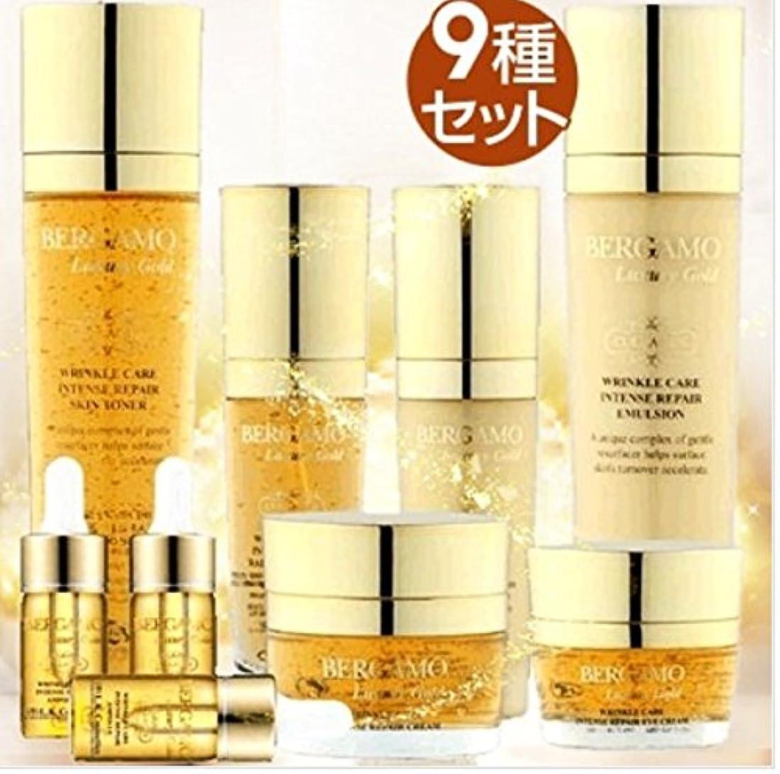 世界の窓置くためにパック証人韓国コスメ、韓方ゴールド基礎9種セット、日本一安さ、化粧水、乳液など9種セット