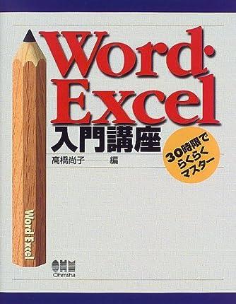 Word・Excel入門講座―30時限でらくらくマスター