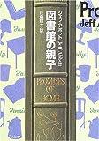 図書館の親子 (ハヤカワ・ミステリ文庫)