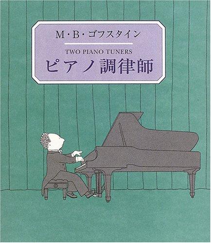 ピアノ調律師の詳細を見る