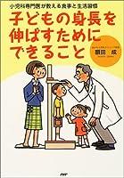 子どもの身長を伸ばすためにできること―小児科専門医が教える食事と生活習慣