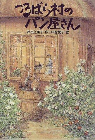 つるばら村のパン屋さん (わくわくライブラリー)