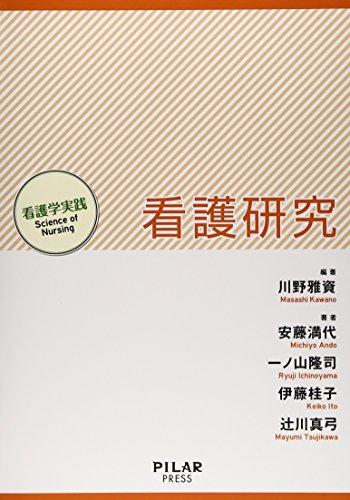 看護研究 (看護学実践Science of Nursing)