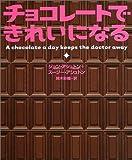 チョコレートできれいになる (ブルーム・ブックス)