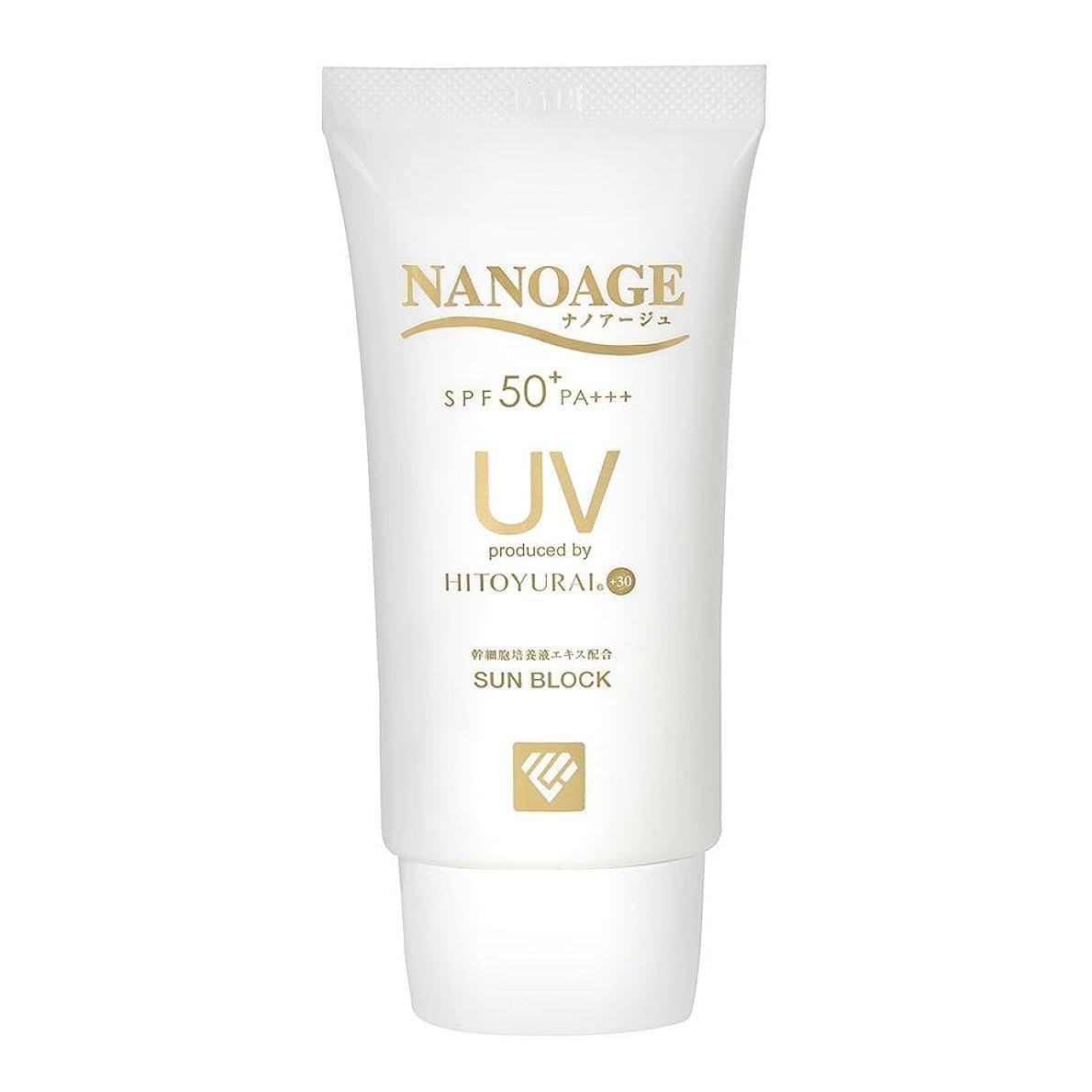 楕円形吐くジェットNANOAGE(ナノアージュ) UVクリーム SPF50+ PA+++ 40ml