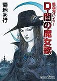吸血鬼ハンター(37) D-闇の魔女歌 (朝日文庫)