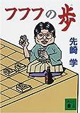 フフフの歩 (講談社文庫)