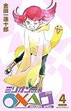 ミリオンの○×△□ 4巻 (デジタル版ガンガンコミックス)