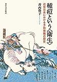 種痘という〈衛生〉: 近世日本における予防接種の歴史