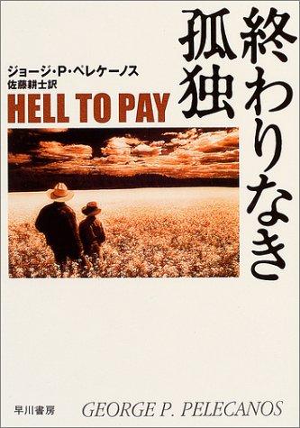 終わりなき孤独 (ハヤカワ・ミステリ文庫)