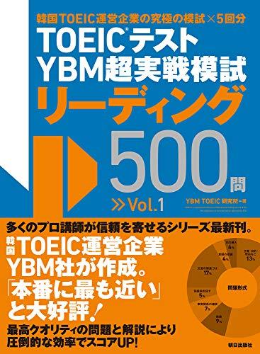 TOEIC(R)テスト YBM超実戦模試リーディング500問Vol.1