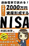 NISAのはじめ方: 【nisa 入門】【nisa 株】【nisa つみたて】【資産運用の教科書】