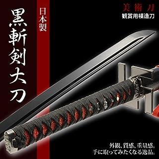 日本刀 黒斬剣 大刀 模造刀 居合刀 美術刀シリーズ