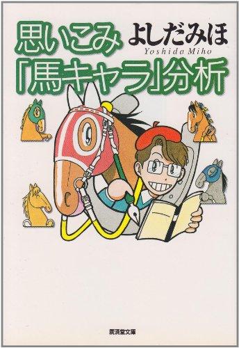 思いこみ「馬キャラ」分析 (広済堂文庫)