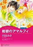 紺碧のアマルフィ (ハーレクインコミックス)