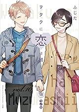 「ヲタクに恋は難しい」第10巻特装版にアニメBD。ドラマCDも同時発売