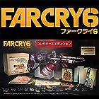 【Amazon.co.jpエビテン限定】ファークライ6 コレクターズエディション PS4版