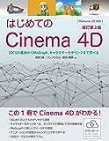 はじめてのCinema 4D 改訂第2版 3DCGの基本からMoGraph キャラクターモデリングまで学べる