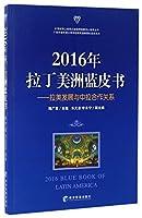 2016年拉丁美洲蓝皮书--拉美发展与中拉合作关系/21世纪海上丝绸之路协同创新中心智库丛书
