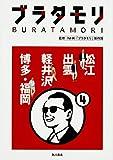 ブラタモリ 4 松江 出雲 軽井沢 博多・福岡 image