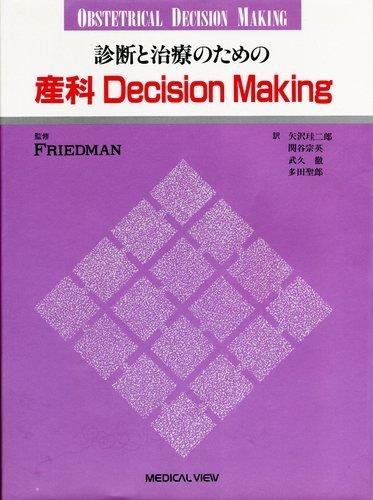 診断と治療のための産科Decision Makingの詳細を見る