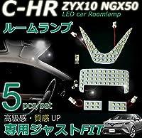C-HR LED ルームランプ 車用室内灯 ZYX10 NGX50用 バニティランプ ラゲッジ カスタムパーツ LED バルブ取付簡単 5点セット